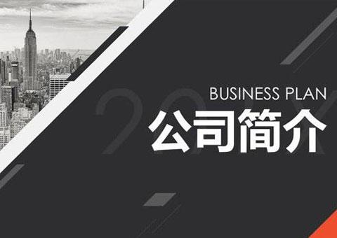 云南昱別墅電梯有限公司公司簡介